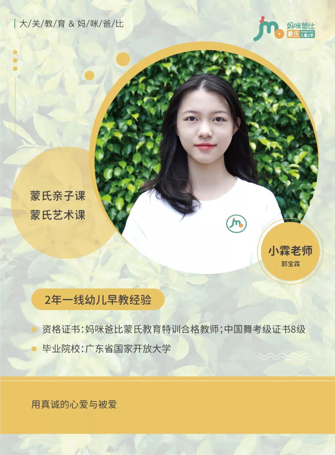 百年蒙氏教育以及AMS专业教师团队介绍